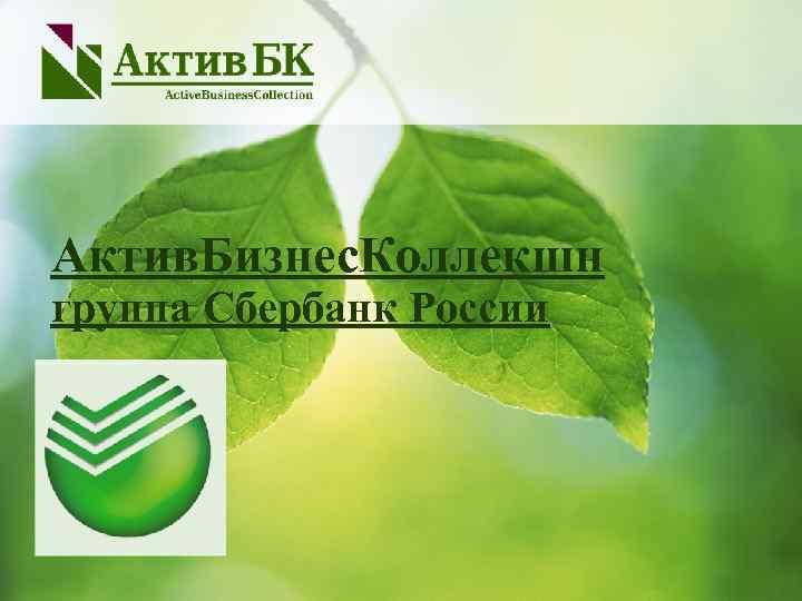 АктивБК входит в группу Сбербанка