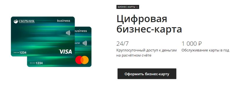 840px-Цифровая_бизнес_карта_сбербанка