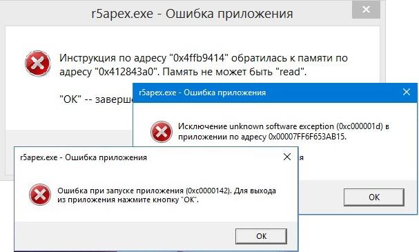 Apex-Legends-r5apex.exe-ошибка-приложения