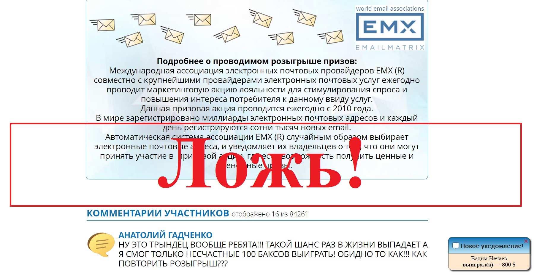 Bonus-E-mail-lohotron
