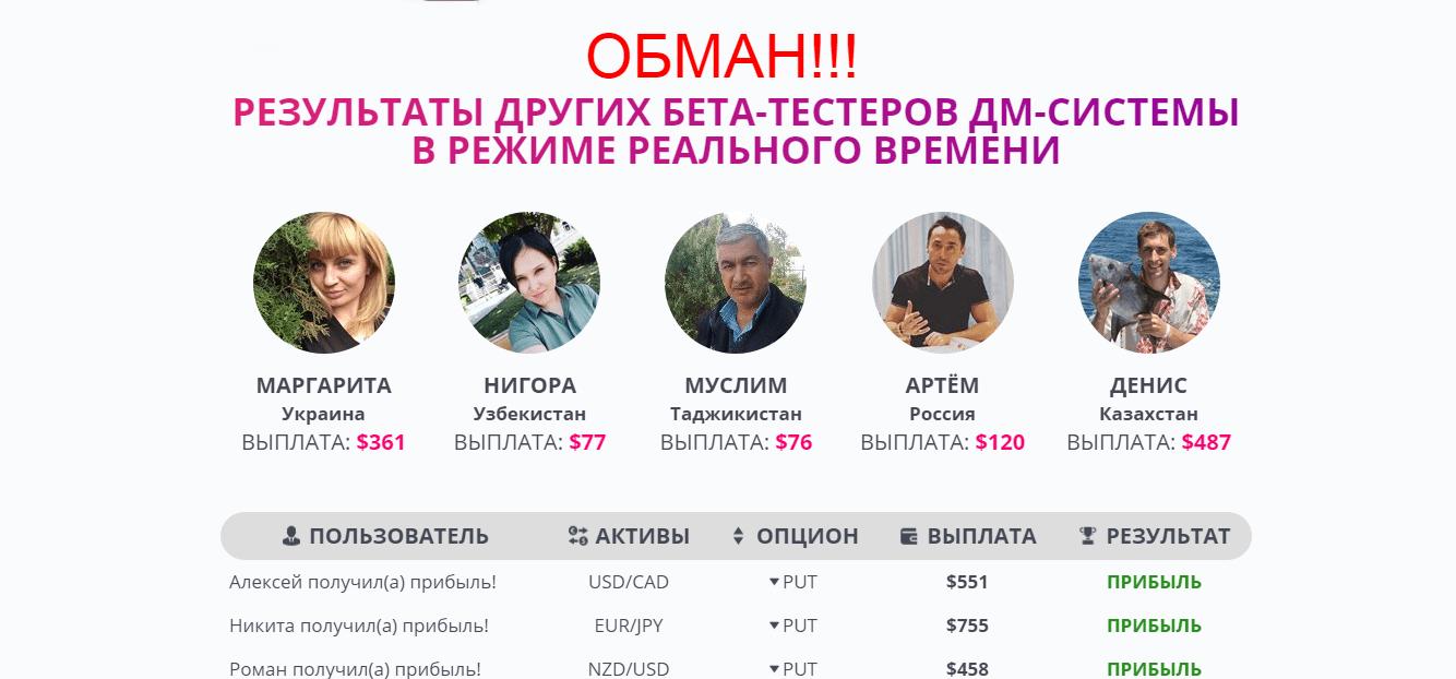 Detektor-Millionera-obman-min