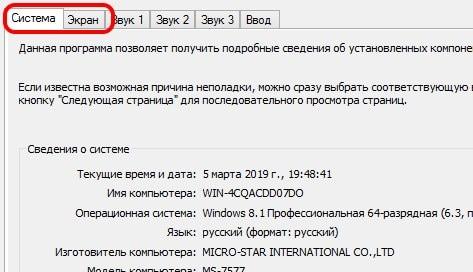 ErrorApex_dxdiag1