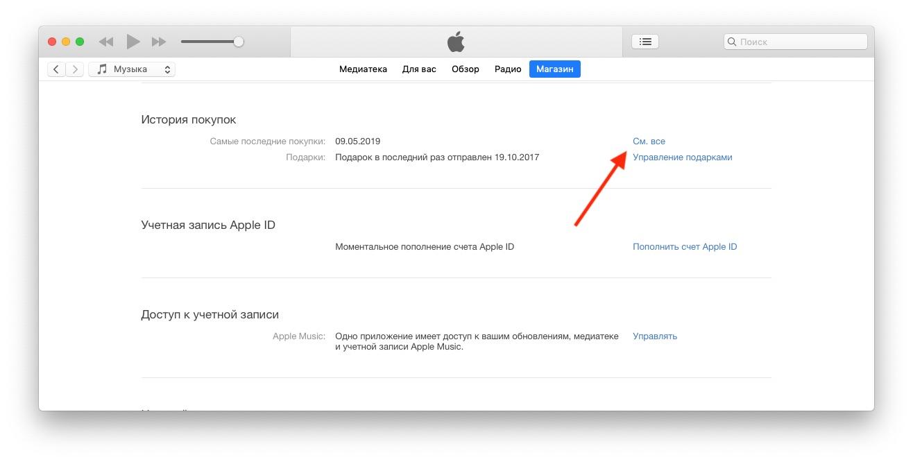 Istoriya-pokupok-iTunes