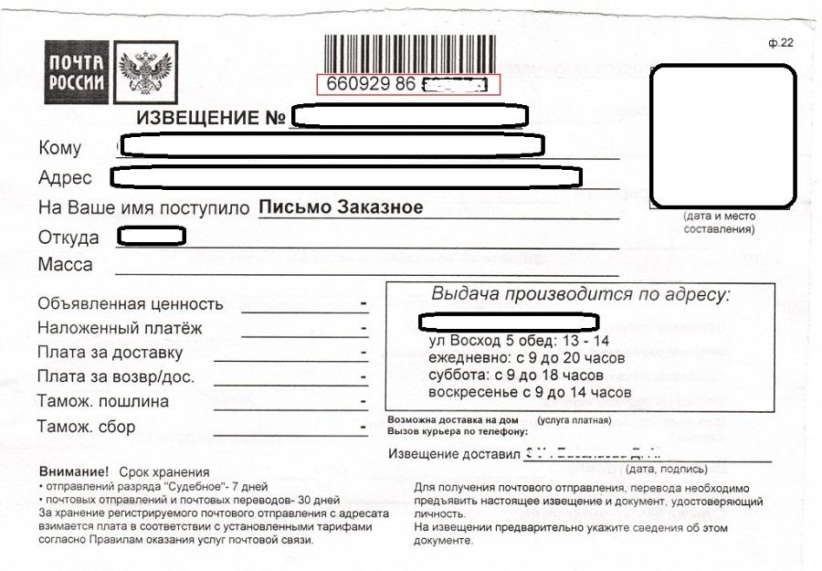 Krasnoyarsk-75-prishlo-zakaznoe-pismo-chto-eto-znachit-1