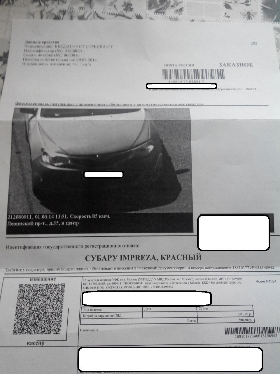 ООО-МВС-Групп-пришло-заказное-письмо-что-делать-1