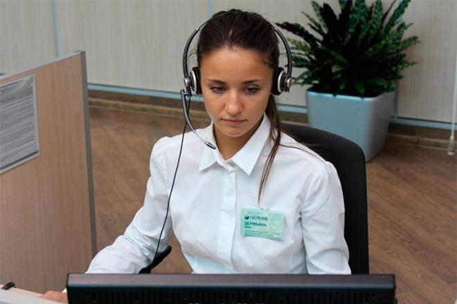 Operator_Sber