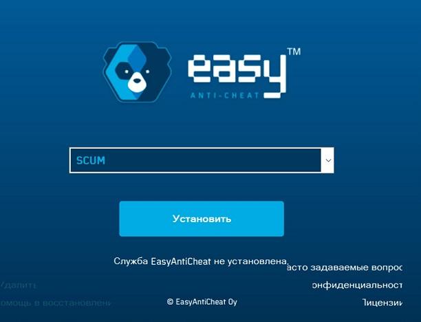 Служба-EasyAntiCheat-не-установлена