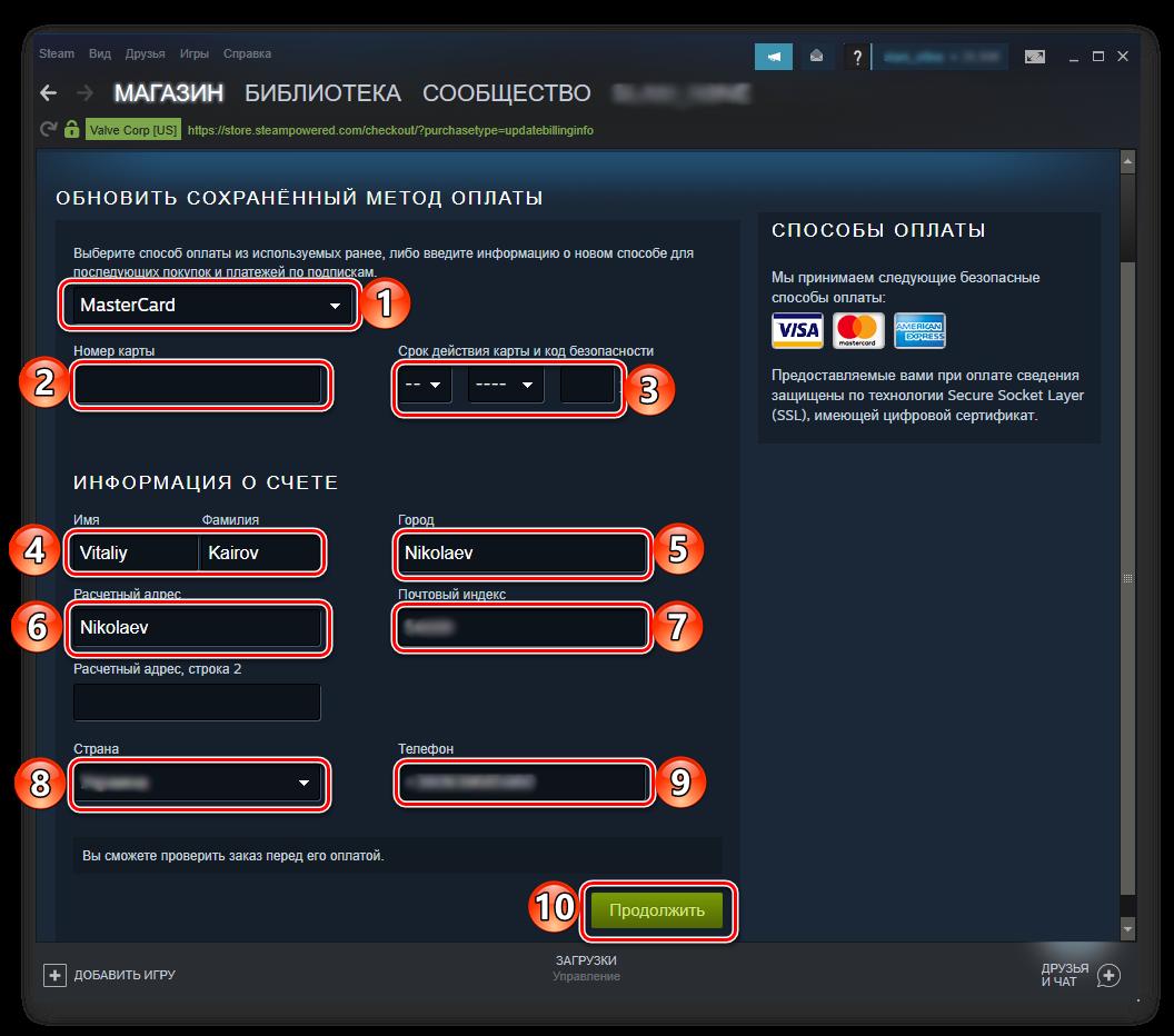Ukazanie-svedenij-o-sposobe-oplaty-v-Steam