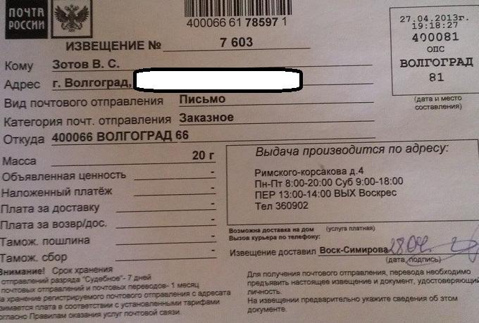 Volgograd-66-zakaznoe-pismo-ot-kogo-prishlo-1