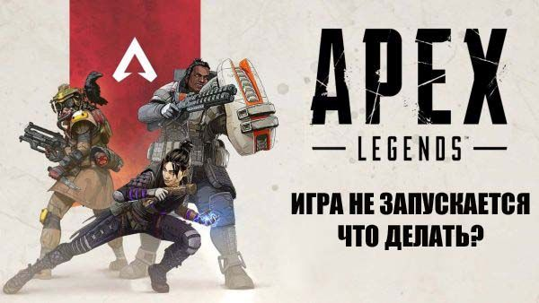 apex-legends-ne-zapuskaetsya