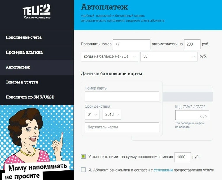 автоплатеж-теле2