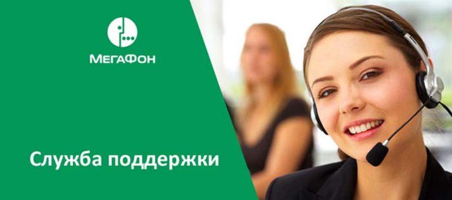 kak-besplatno-pozvonit-operatoru-megafon-890x395