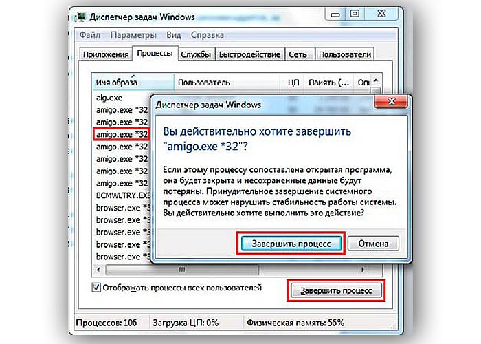 kakie-processy-mozhno-otklyuchit-v-windows-7-dlya-luchshego-bystrodeystviya-33