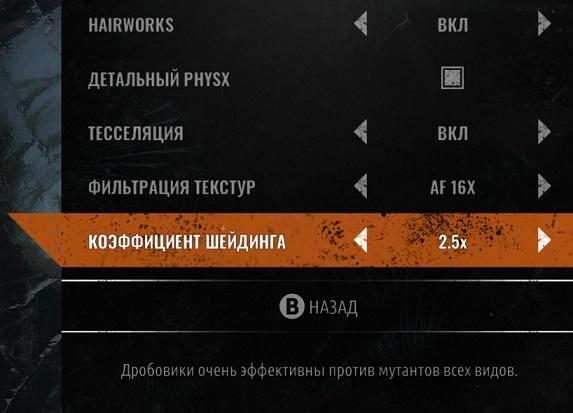 коэффициент-шейдинга-в-Metro-Exodus