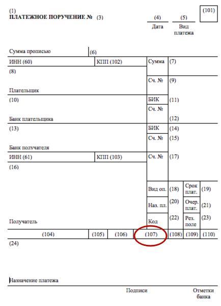nalogovyj-period-107-kak-zapolnjat-v-sberbank-onlajn