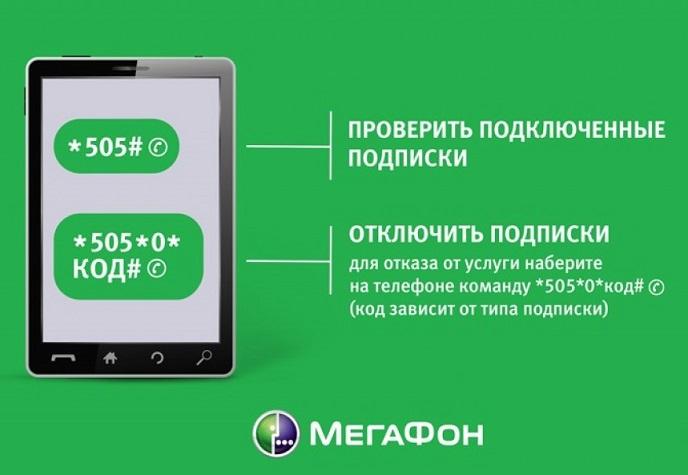 отключение-подписок-от-Мегафон