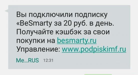 подключение-услуги-BeSmarty