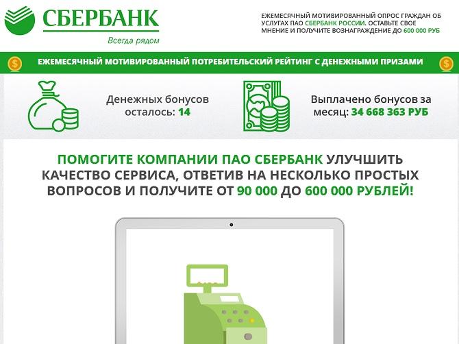 sberbank-opros-obman-01