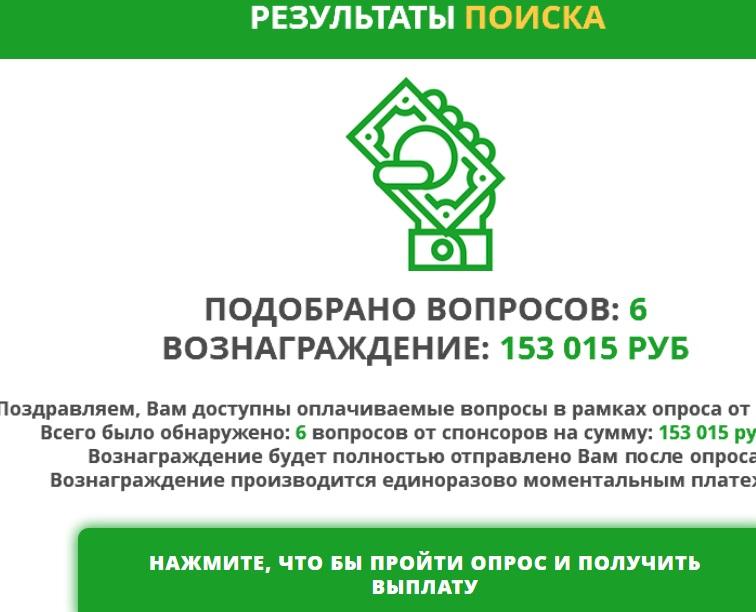 sberbank-opros-obman-10
