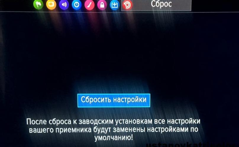 сброс-настроек-вашего-приемника-Триколор-ТВ