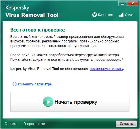 сканер-от-Касперского