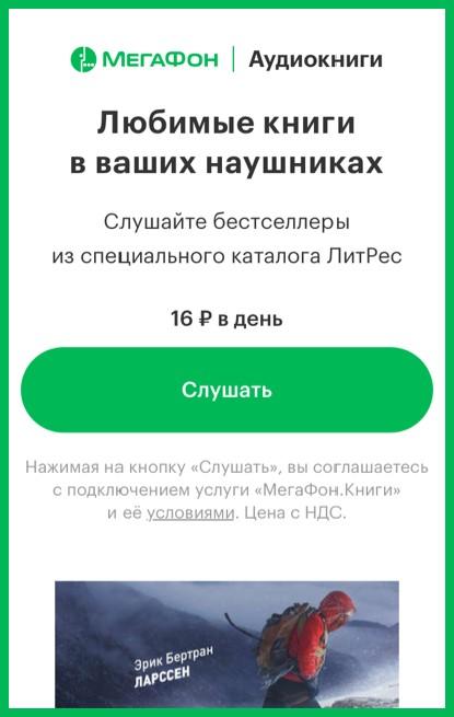 услуга-аудиокниги-в-Мегафон
