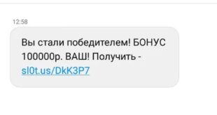 usovrv-sms