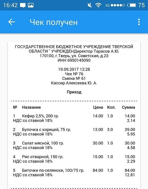 все-платформы-ОФД-отсылают-чеки