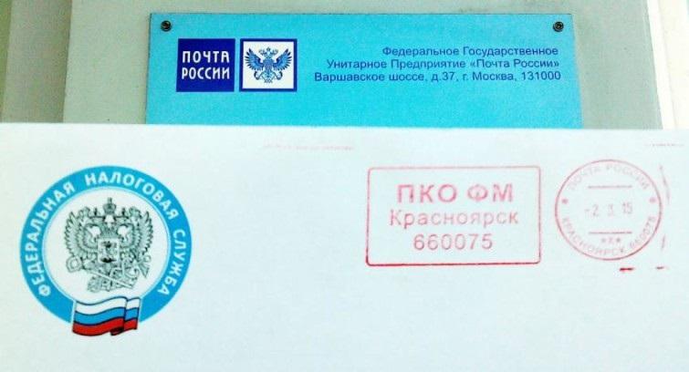 заказное-письмо-от-Красноярск-75