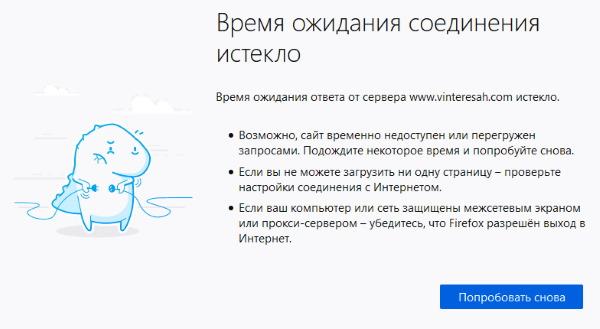 ChtoZaSaitVinteresah.ru_error