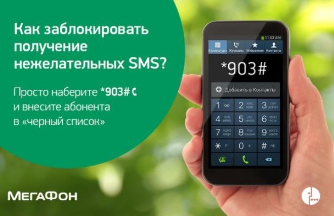Kak-izbavitsya-ot-spama-v-telefone4