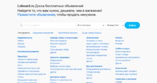 Leboard.ru-что-это-за-сайт