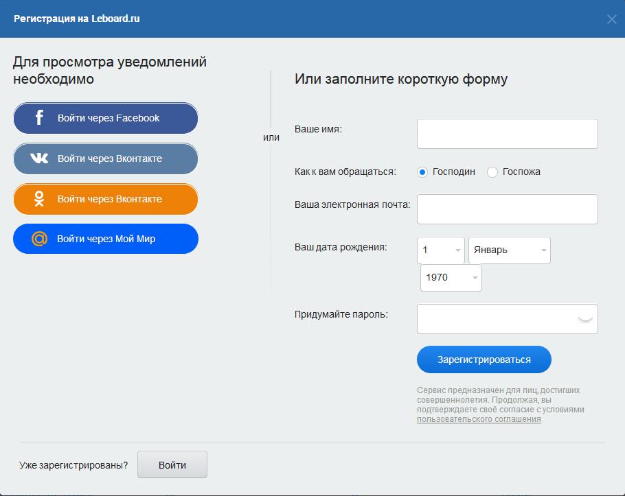 Leboard.ru-регистрация