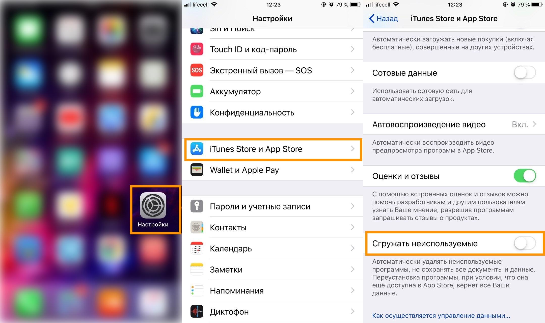 Настройки-ITunes-Store-и-App-Store-Сгружать-неиспользуемые (1)