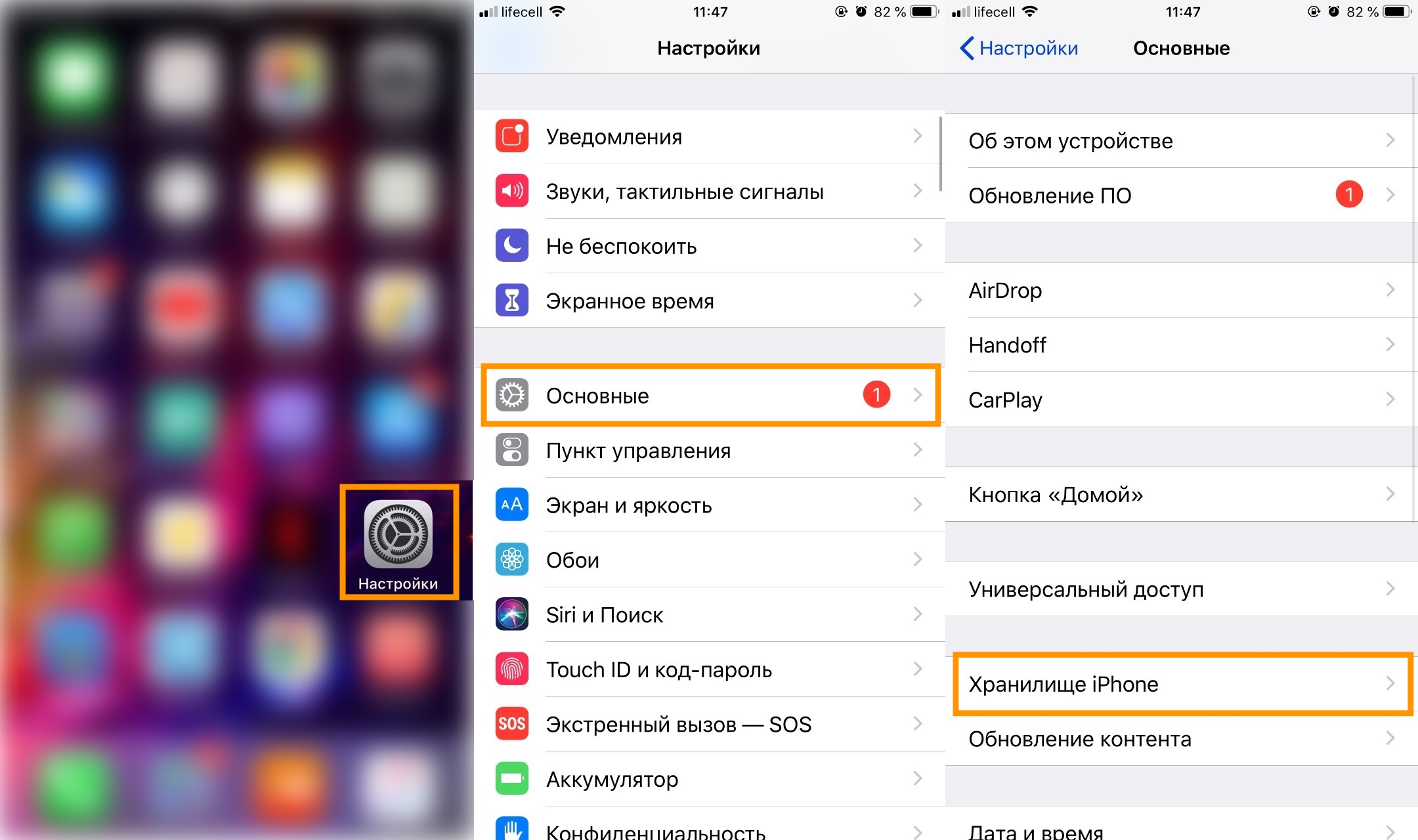 Настройки-Основные-Хранилище-iPhone