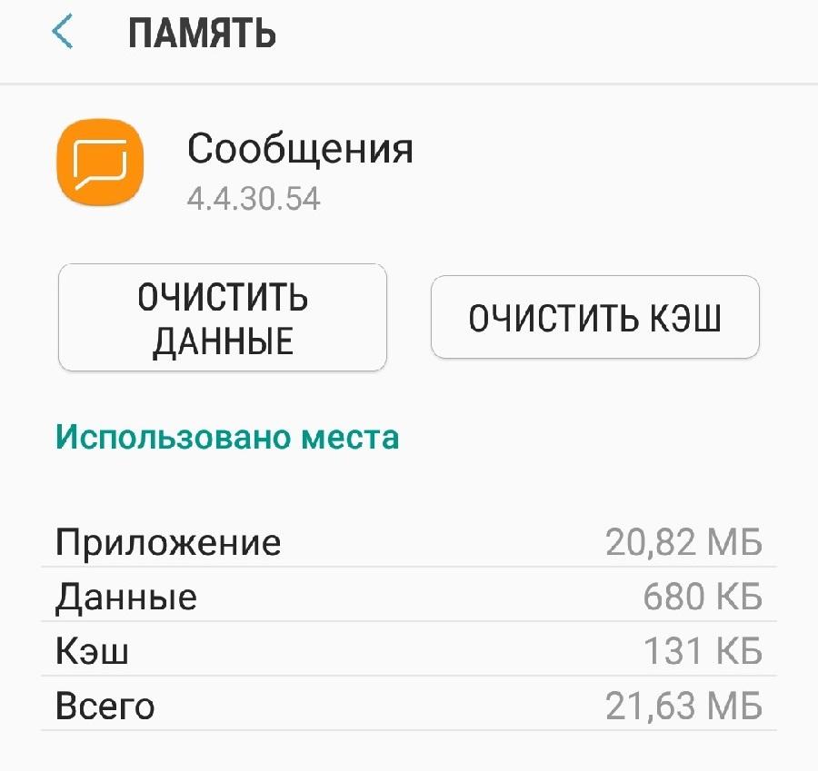 Приходят-СМС-без-звука-в-Honor-Huawei-что-делать-2