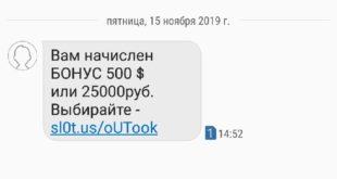 Пришло-СМС-сообщение-от-Taradanova-Ваш-бонус-50000-рублей-что-это-означает-1