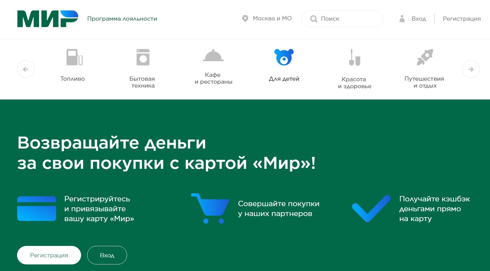 Programma-loyalnosti-dlya-derzhatelej-kart-Mir-v-Moskve-i-MO-Mir-Programma-loyalnosti-Google-Chrome