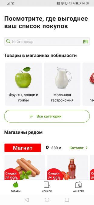 Screenshot_20190927_145853_com.yandex.supercheck_1569586304-310x672