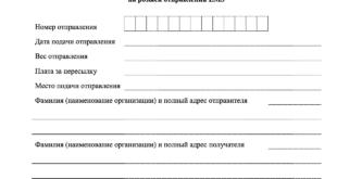 Заявление_на_розыск_отправления_EMS