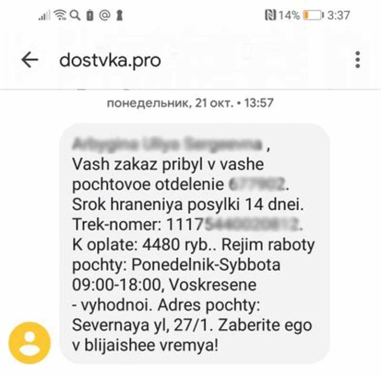 dostavka-pro-sms-768x758