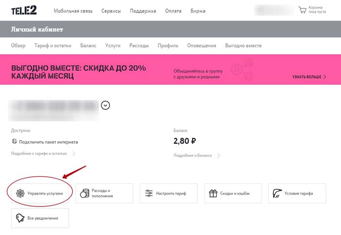 otkluychenie_podpisok