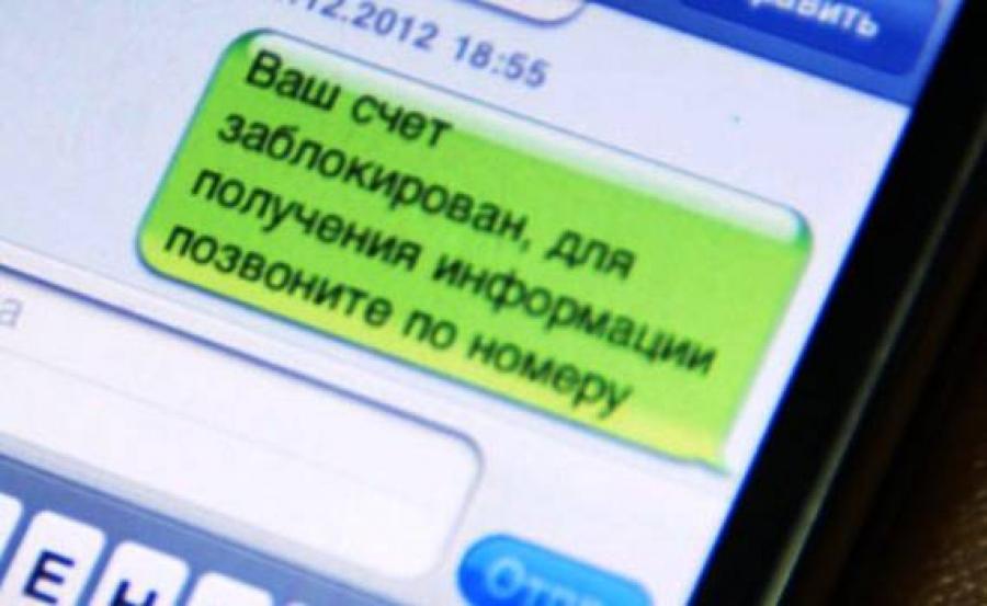 sms-moshennik