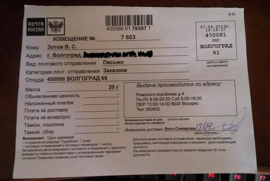 заказное-письмо-от-Волгоград-66