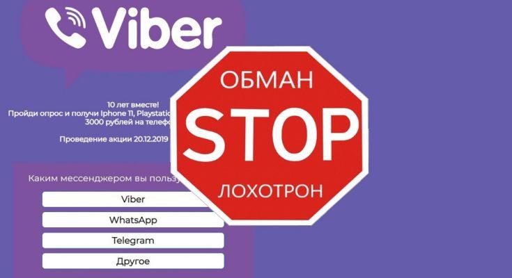 Aktsiya-ot-Viber-otzyivyi-735x400