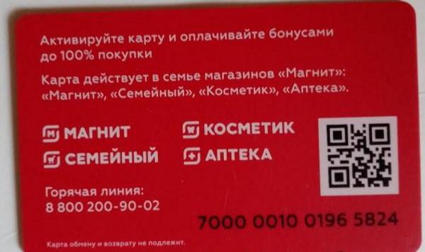 ChtoDayetKartaMagnit_Otzyv1