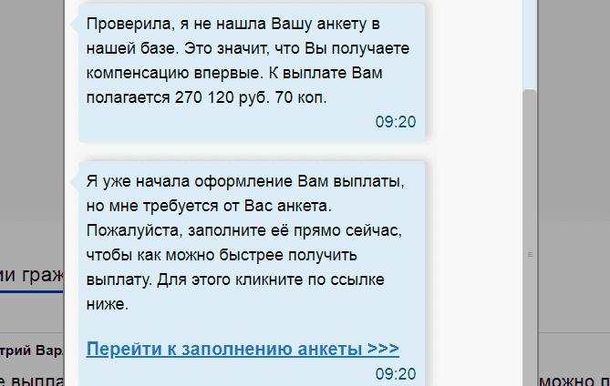 Edinyj-Kompensatsionnyj-TSentr-EKTS-VNDS