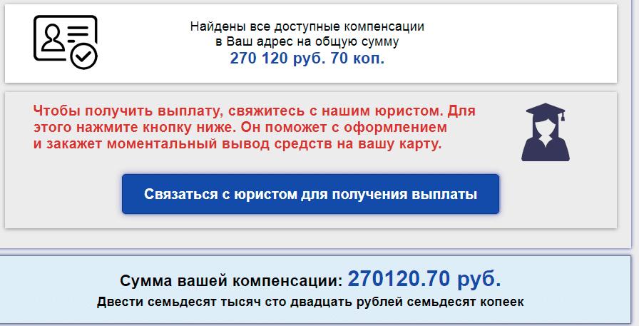 Edinyj-Kompensatsionnyj-TSentr-Vozvrata-Nevyplachennyh-Denezhnyh-Sredstv-otzyvy
