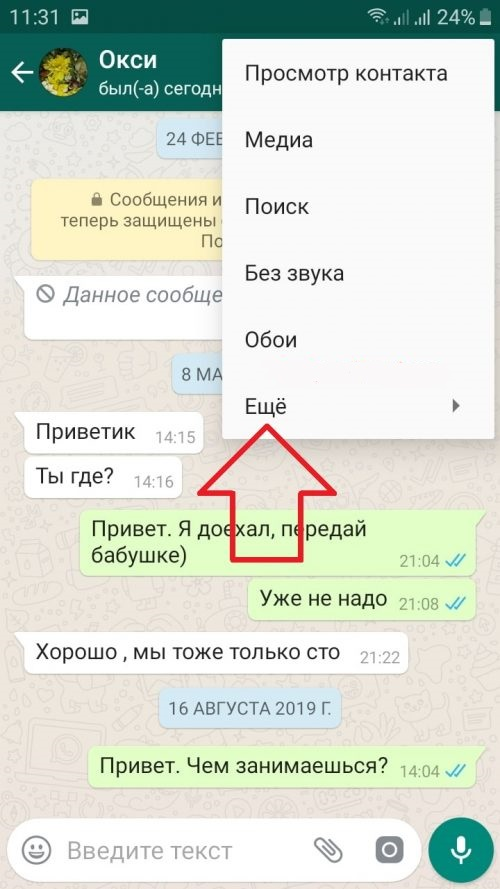 Screenshot_20191122-113116_WhatsApp-min-500x889
