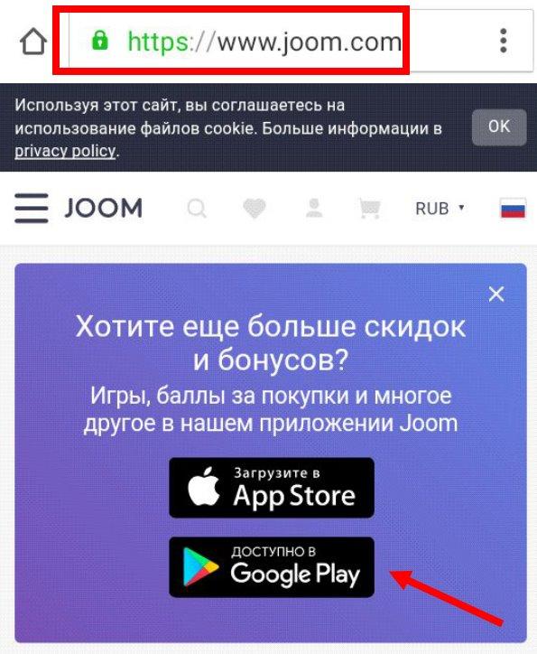 Skachat-joom-na-Android-7